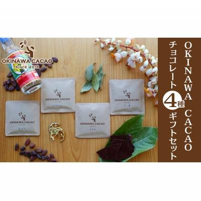ふるさと納税 OKINAWA 商い CACAO ギフトセット 爆安プライス CACAOチョコレート4種