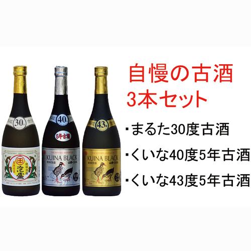【ふるさと納税】琉球泡盛【古酒セット】30度,40度,43度70ml各1本
