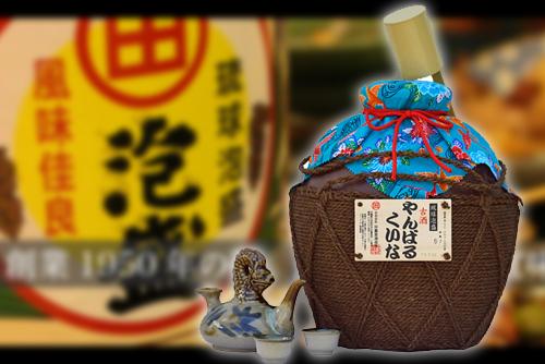 【ふるさと納税】古酒43度『やんばるくいな』5升壺(9000ml)柄杓付