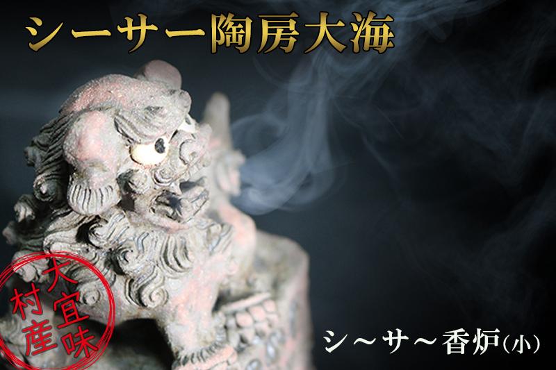【ふるさと納税】シーサー陶房大海 シ~サ~香炉(小)