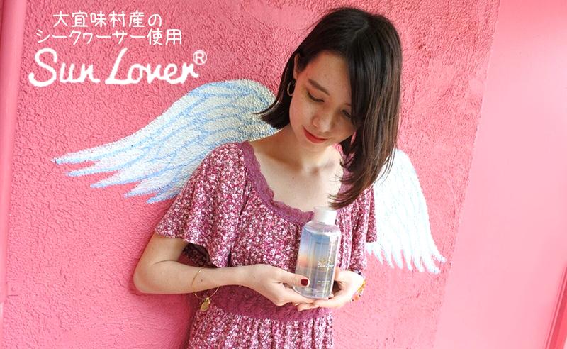 【ふるさと納税】大宜味村産のシークヮーサー使用【化粧水】Sun Lover(サンラバー)