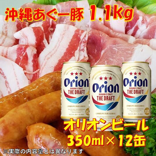 ふるさと納税 あぐー豚しゃぶしゃぶAセット 本物◆ 超特価 1 100g 350ml×12缶 オリオン ドラフト ザ