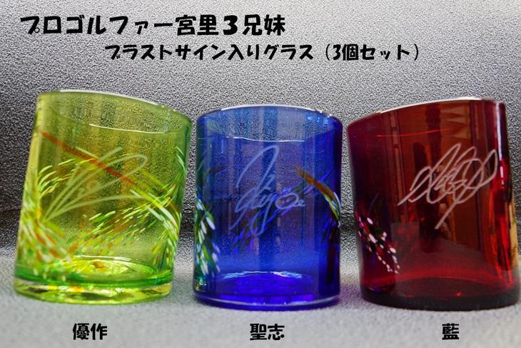 【ふるさと納税】宮里3兄妹ブラストサイン入りグラス(3個セット)