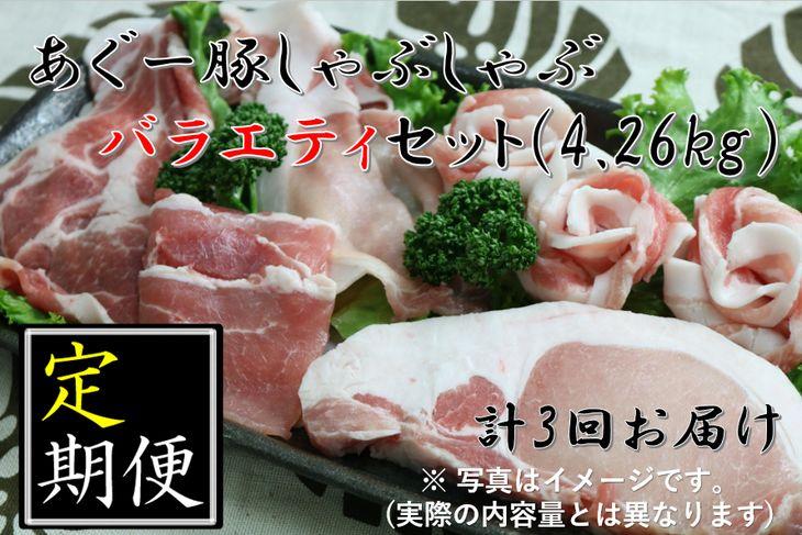 【ふるさと納税】【定期便:計4.26kg×3回】沖縄県東村あぐ~豚しゃぶしゃぶバラエティ