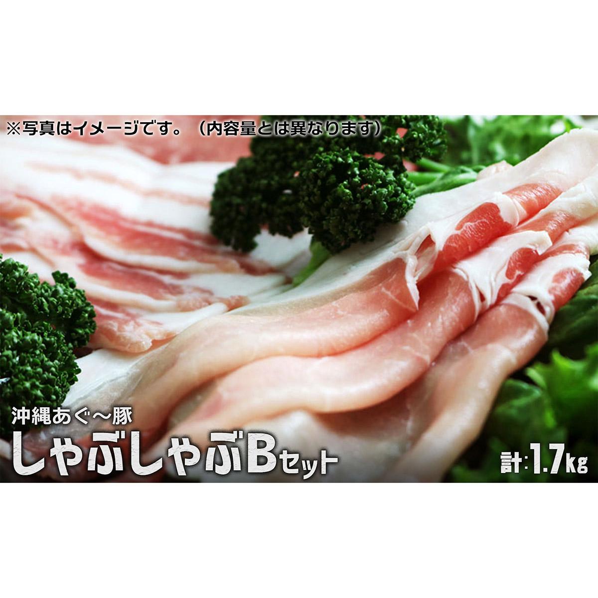 【ふるさと納税】【東村北斗農場産】沖縄あぐー豚しゃぶしゃぶBセット 1.7kg