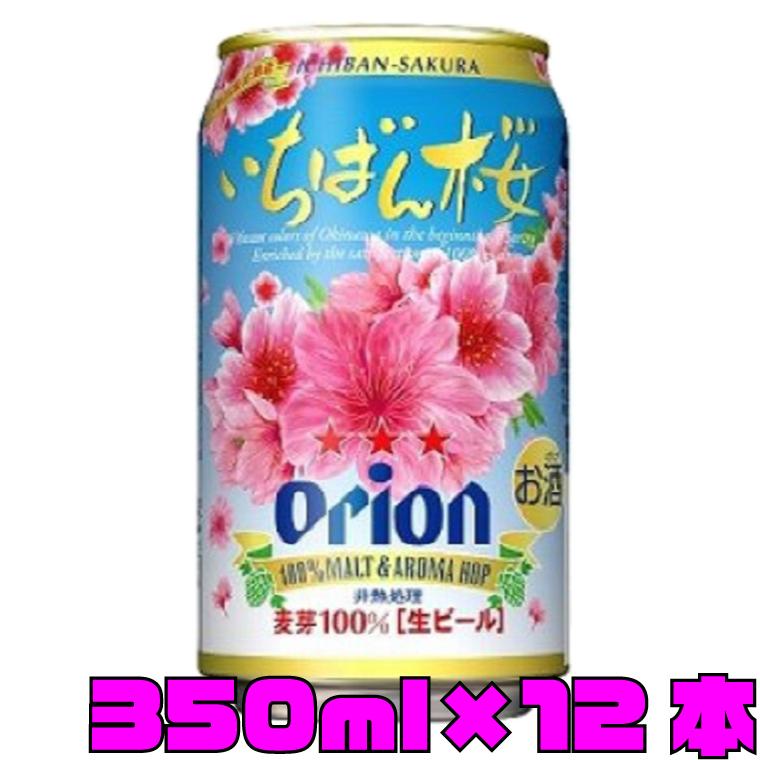 【ふるさと納税】【季節・数量限定】オリオン「いちばん桜」350ml×12缶