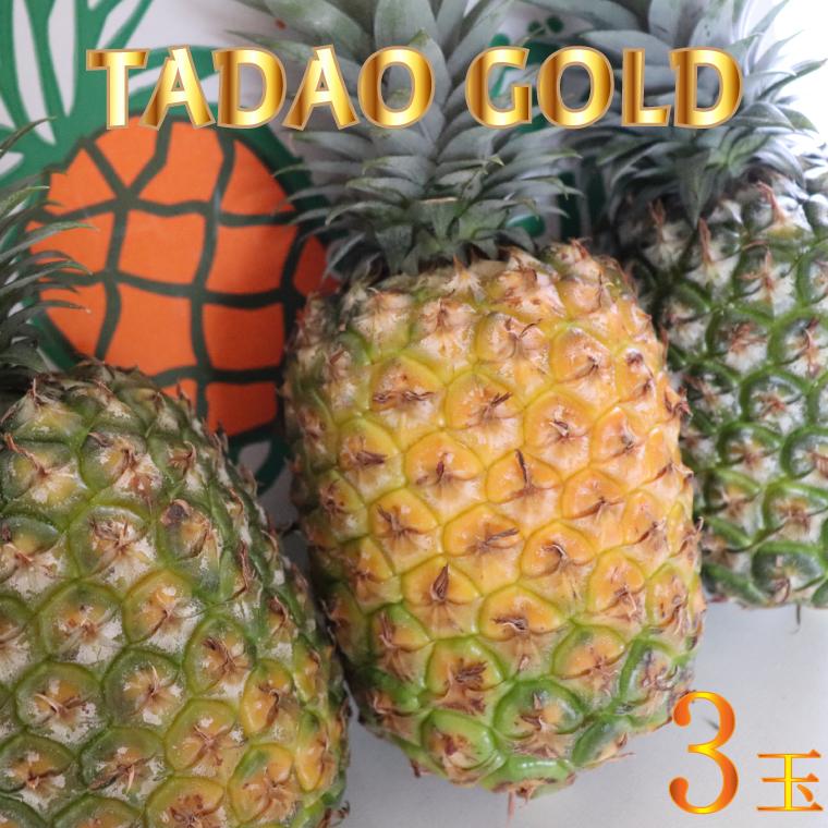 【ふるさと納税】【TADAO GOLD】3玉 2020年6月頃~順次発送予定~
