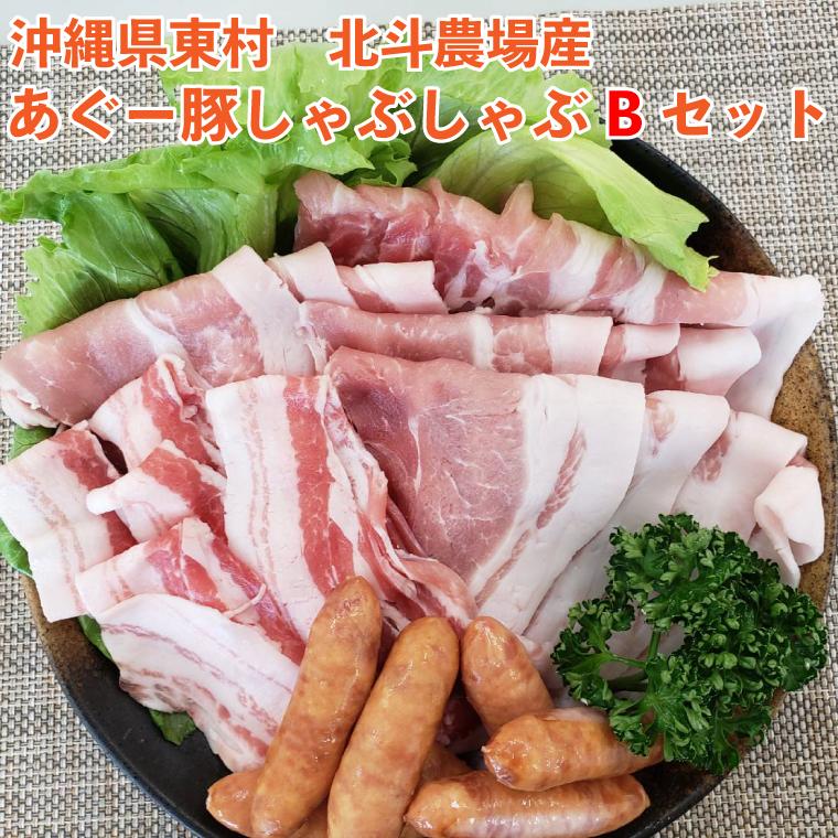 【ふるさと納税】【東村北斗農場産】沖縄あぐー豚しゃぶしゃぶBセット 1.9kg