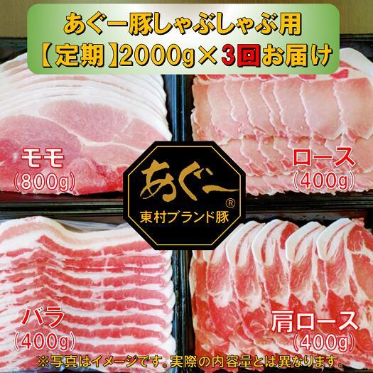 【ふるさと納税】◆定期便◆【東村ブランド豚】あぐー豚しゃぶしゃぶ用(2000g)×3回