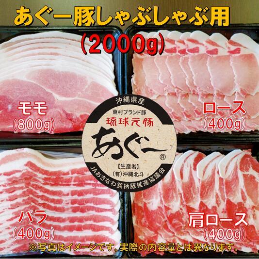 ふるさと納税 東村ブランド豚 あぐー豚しゃぶしゃぶ用 新作からSALEアイテム等お得な商品満載 2000g 売却
