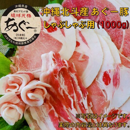 ふるさと納税 国内送料無料 記念日 東村ブランド豚 あぐー豚しゃぶしゃぶ用 1000g