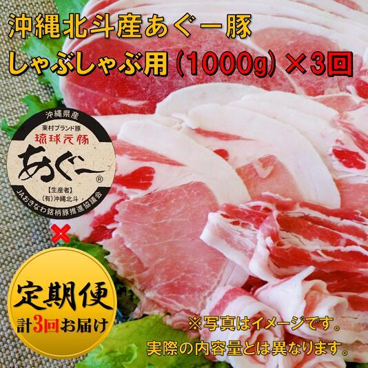 ふるさと納税 定期便 価格 交渉 送料無料 高級な 東村ブランド豚 ×3回 あぐー豚しゃぶしゃぶ用 1000g