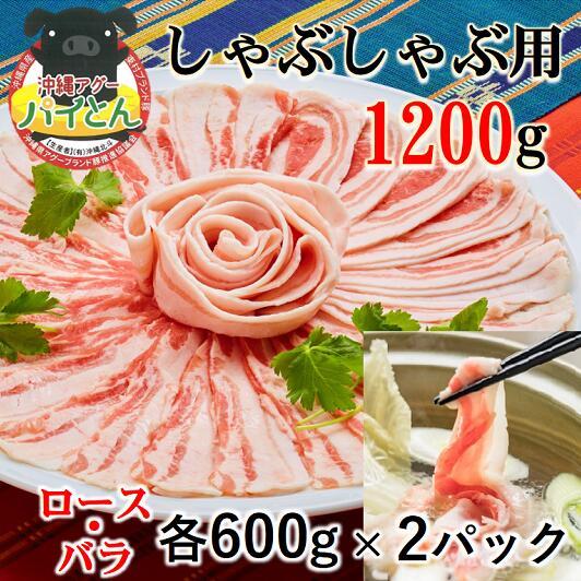 【ふるさと納税】【新特産品】東村ブランド豚『パイとん』しゃぶしゃぶ用(1200g)