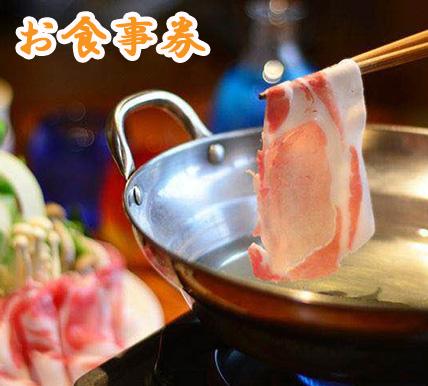 【ふるさと納税】今帰仁アグー料理一式 長堂屋 お食事券(星砂)