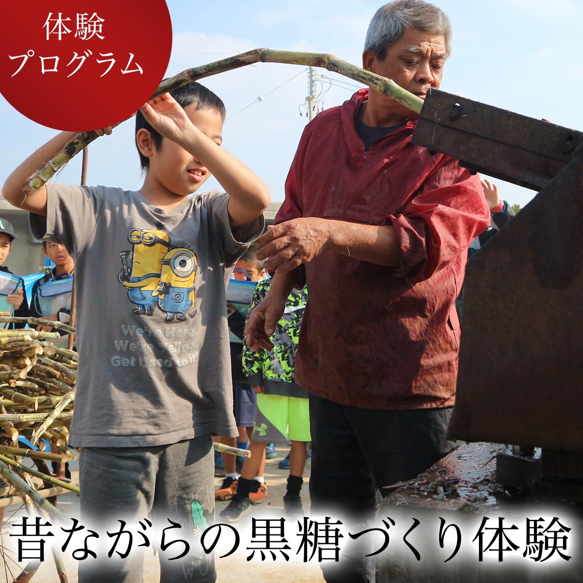 【ふるさと納税】昔ながらの黒糖づくりin古宇利島(1~5名様)