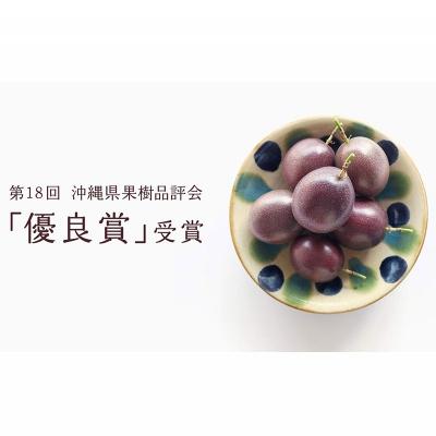 【ふるさと納税】【2020年発送】本部町産情熱の果実(パッションフルーツ)家庭用(約1kg~1.2kg)