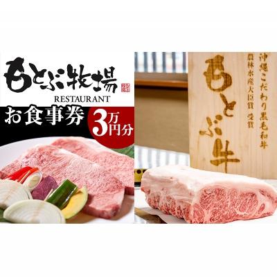 【ふるさと納税】焼肉もとぶ牧場お食事券(3万円分)