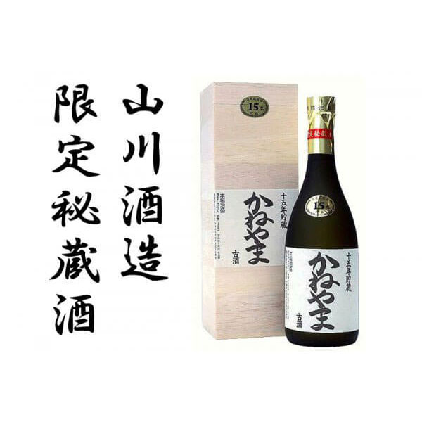 【ふるさと納税】【山川酒造】 限定秘蔵酒かねやま 15年古酒