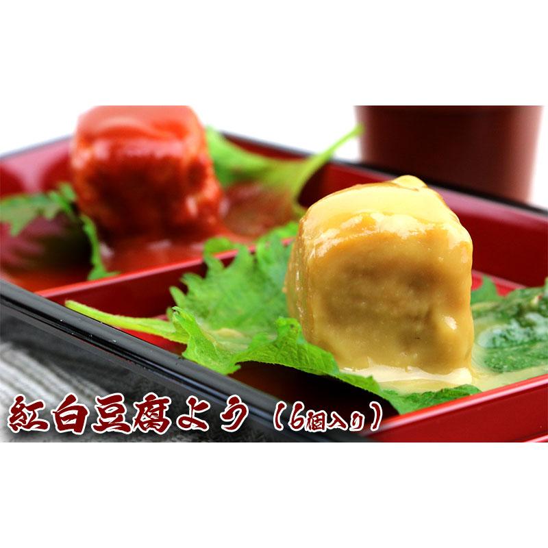 【ふるさと納税】紅白豆腐よう(6個入り)