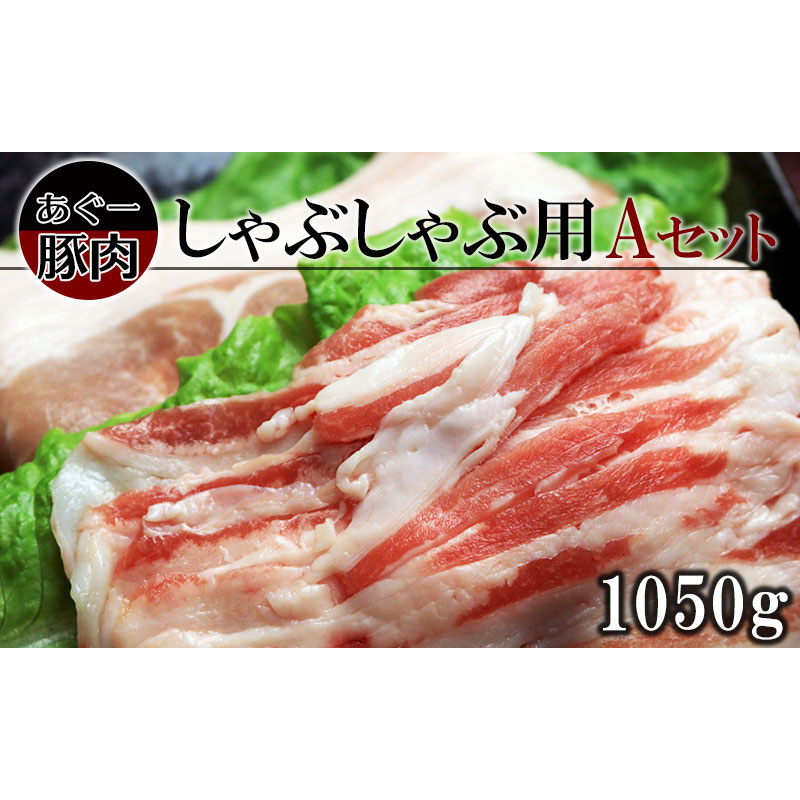【ふるさと納税】あぐー豚肉しゃぶしゃぶAセット(1,050g)