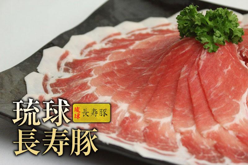 【ふるさと納税】【琉球長寿豚】ロースしゃぶしゃぶ用 500g