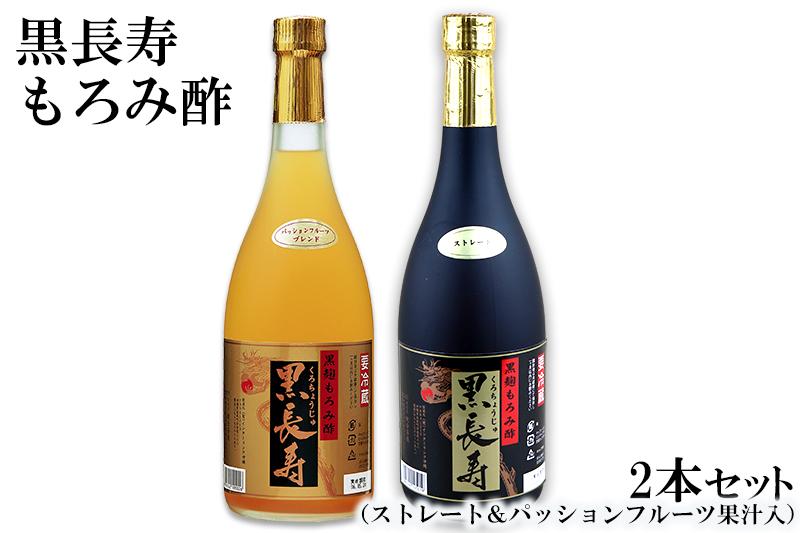 【ふるさと納税】黒長寿もろみ酢2本セット(ストレート&パッションフルーツ果汁入)