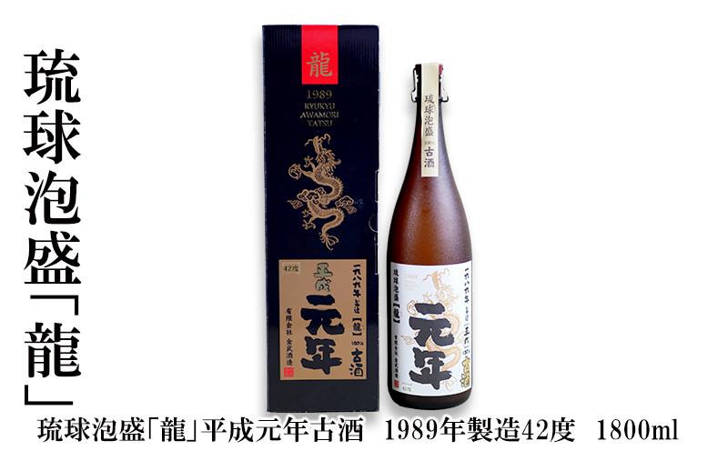 【ふるさと納税】琉球泡盛「龍」平成元年古酒 1989年製造42度 1800ml