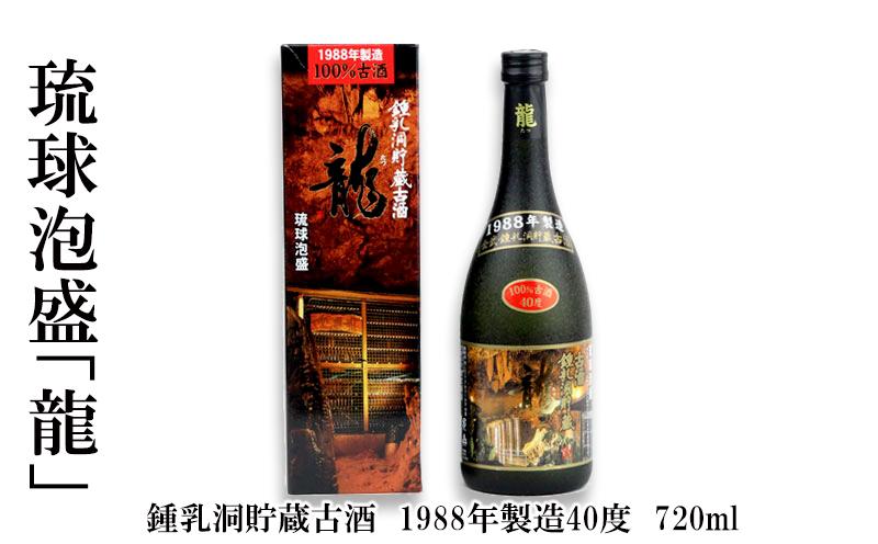 【ふるさと納税】琉球泡盛「龍」鍾乳洞貯蔵古酒 1988年製造40度 720ml