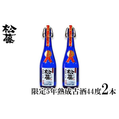 【ふるさと納税】【松藤】限定5年熟成古酒44度<2本セット>