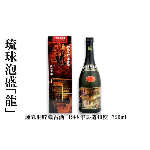 【ふるさと納税】琉球泡盛【龍】鍾乳洞貯蔵古酒 1988年製造40度 720ml