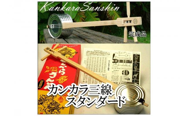 【ふるさと納税】カンカラ三線スタンダード(完成品)