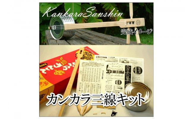 【ふるさと納税】カンカラ三線キット, Jam:65e7a2e3 --- officewill.xsrv.jp