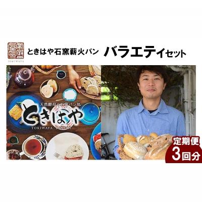【ふるさと納税】ときはや石窯薪火パンのバラエティセット定期便(3回分)