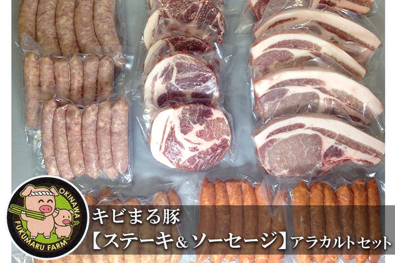 【ふるさと納税】キビまる豚【ステーキ&ソーセージ】アラカルトセット