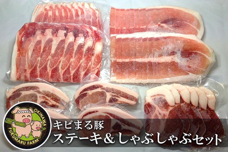 【ふるさと納税】キビまる豚 ステーキ&しゃぶしゃぶセット