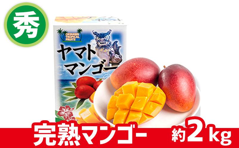 【ふるさと納税】【2019年発送】ヤマト農園 完熟マンゴー(秀品)約2kg