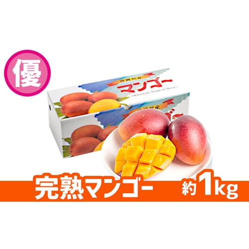 【ふるさと納税】【2020年発送】ヤマト農園 完熟マンゴー約1kg(優品)