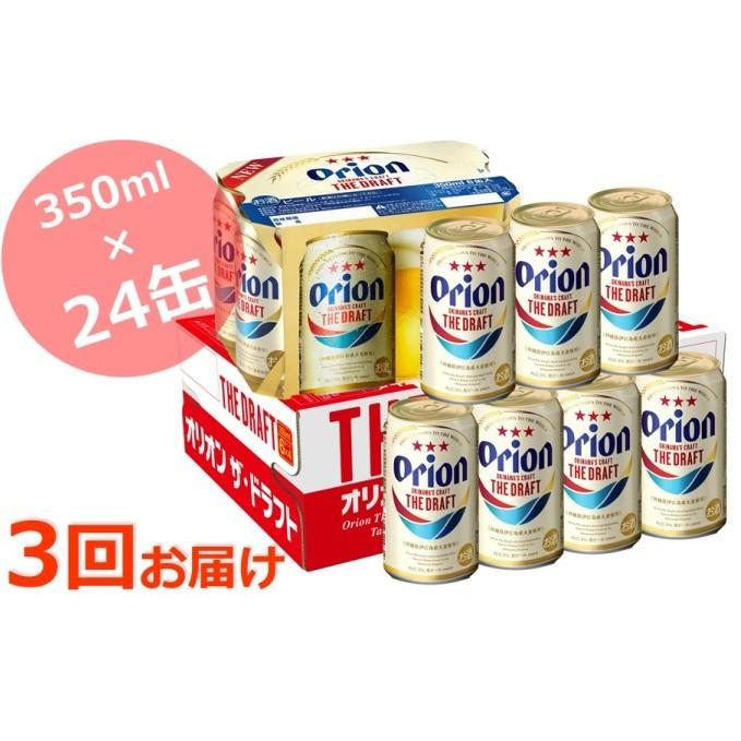 【ふるさと納税】【3回定期】オリオン ザ・ドラフト350ml(24缶) 【定期便・お酒・地ビール】