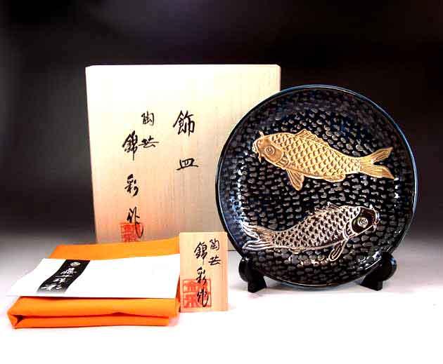 有田焼美術品鉄釉黄金プラチナ彩鯉絵飾り皿陶芸作家 藤井錦彩 作