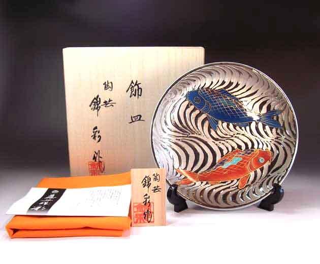 有田焼美術品プラチナ彩流水鯉絵飾り皿陶芸作家 藤井錦彩 作