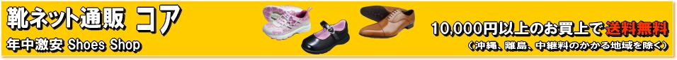 靴ネット通販コア:靴 衣料品 雑貨,子供から大人まで激安に販売しております。