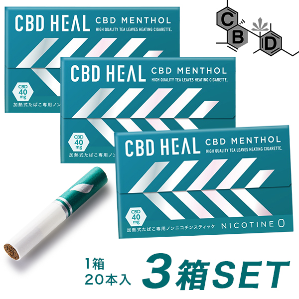 9箱ご購入につき1箱プレゼント 加熱式タバコ cbdヒール CBD HEAL 禁煙グッズ 3箱セット 1箱20本入り 互換機 ヒートスティック 電子たばこ アイコス 毎日続々入荷 iqos 加熱式スティック 信憑 電子タバコ
