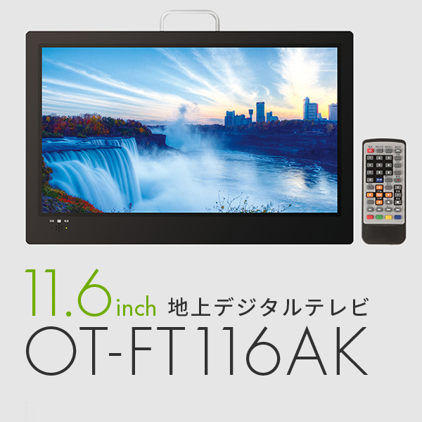 受賞店 地デジ放送録画機能付きコンパクト液晶テレビ 11.6インチ液晶地上デジタルテレビ 全商品オープニング価格 OT-fT116AK
