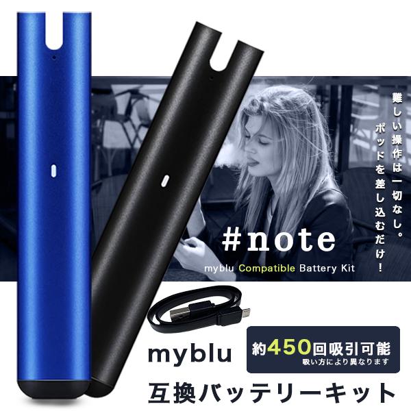 誕生日 お祝い myblu 互換バッテリーキット 電子タバコ マイブルー スターターキット バッテリー本体 約450回吸引可能 350mAh 格安 オートスイッチ USBケーブル付属 #note
