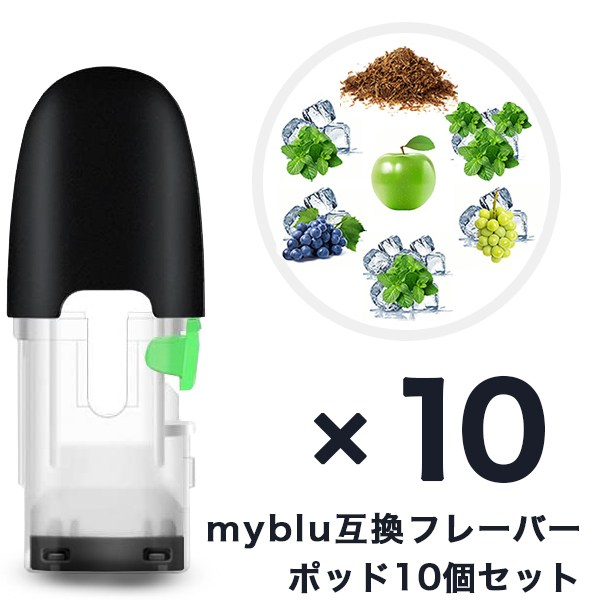 myblu互換 マイブルー対応フレーバーポッド10個セット 超歓迎された #note マイブルー 互換 有名な myblu 注入用ポッド 安心安全な個別包装 繰り返し使用可能 7フレーバー 互換フレーバーポッド 10個セット
