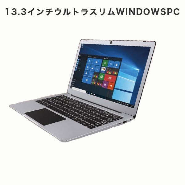 13.3インチウルトラスリムWindowsPC