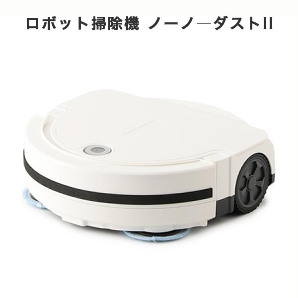 ロボット掃除機 ノーノ―ダストII 掃き掃除 吸引掃除 回転ポップ掃除 モップ掛け掃除