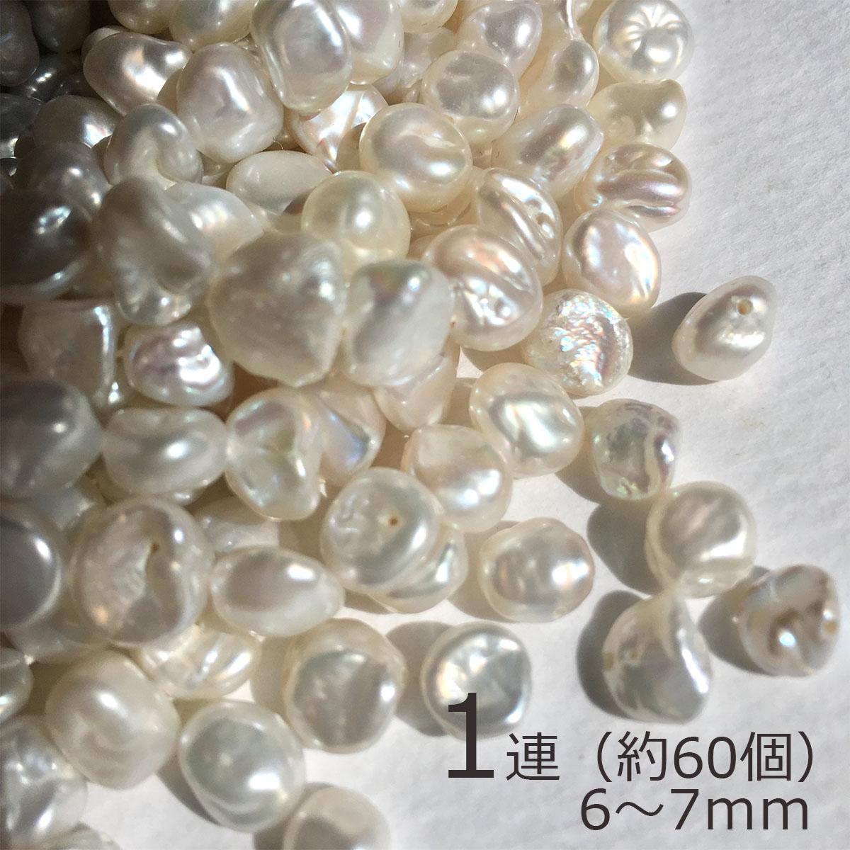 ラウンドタイプのケシパール ユガミが作品のアクセントに ケシパール1連 約60個 直送商品 6~7mm バロックパール 真珠 淡水真珠 ハンドメイドパーツ しわ ゆがみ 素材材料 パール ホワイト 白 連売り プレゼント 不揃い 手作りアクセサリー 18%OFF 不規則 女性
