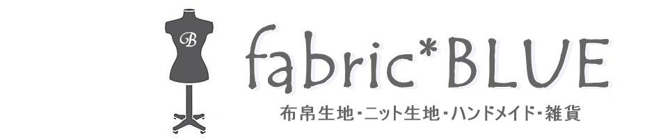 fabric BLUE:布帛生地、ニット生地などを扱うショップです