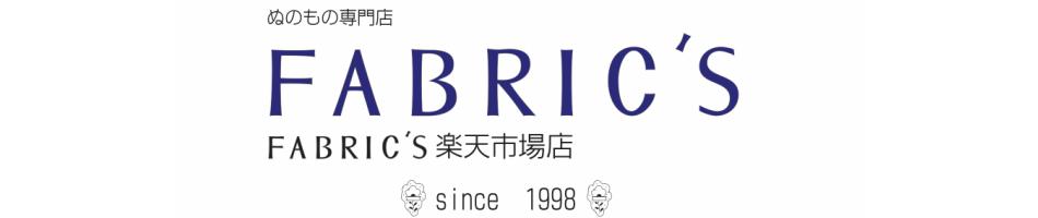 FABRIC'S楽天市場店:コットンやリネンなどの布ものインテリアを中心としたショップです。
